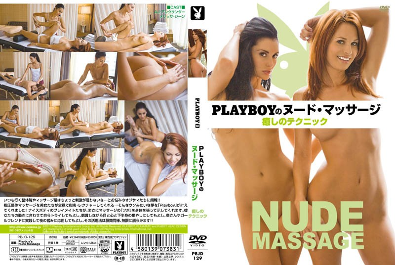 Playboy erotic massage films