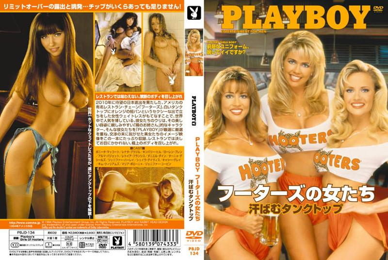 [PBJD-134] PLAYBOY フーターズの女たち 汗ばむタンクトップ コンマビジョン