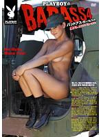 「Playboyのバッドアス・ガールズ 4 弾けろ、ボンバーガールズ!」のパッケージ画像