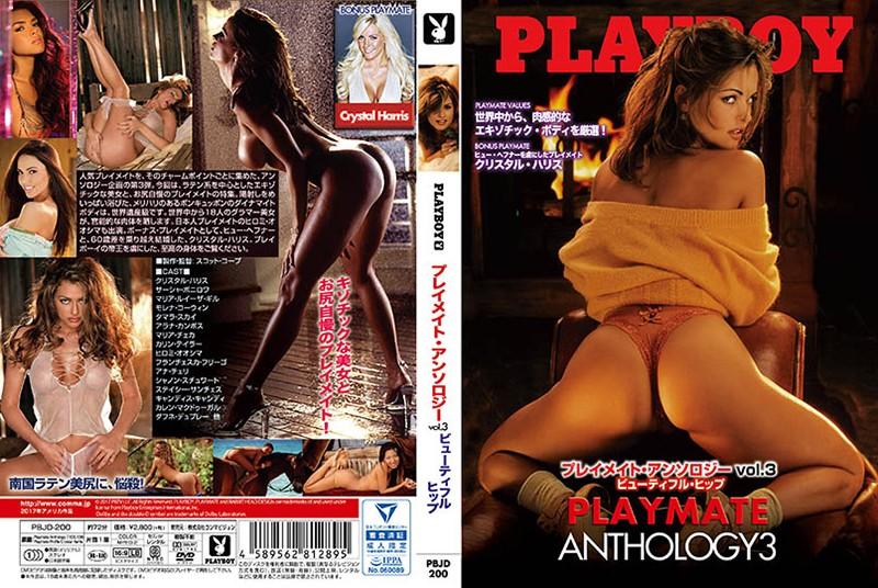 [PBJD-200] プレイメイト・アンソロジー vol.3 / ビューティフル・ヒップ コンマビジョン ランジェリー 白人女優
