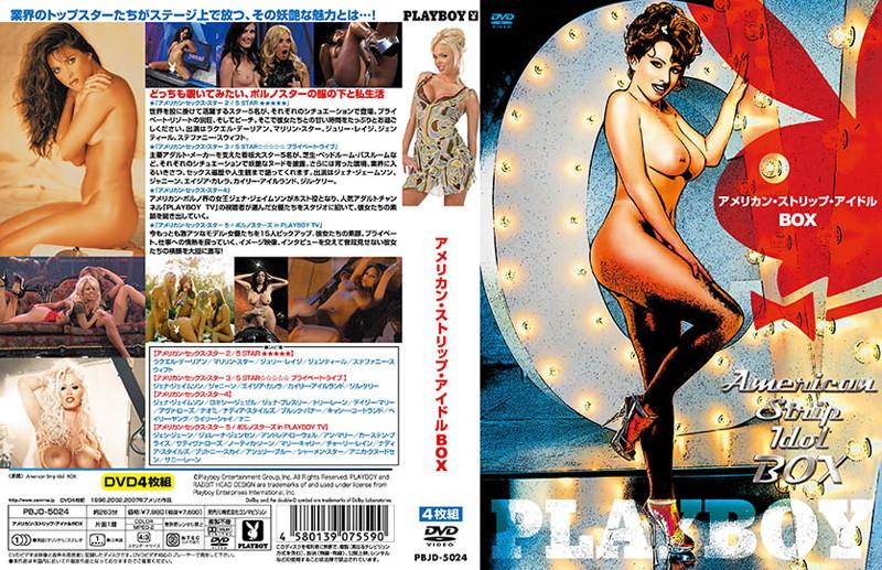 [PBJD-5024] アメリカン・ストリップ・アイドルBOX コンマビジョン ジェナジェイムソン