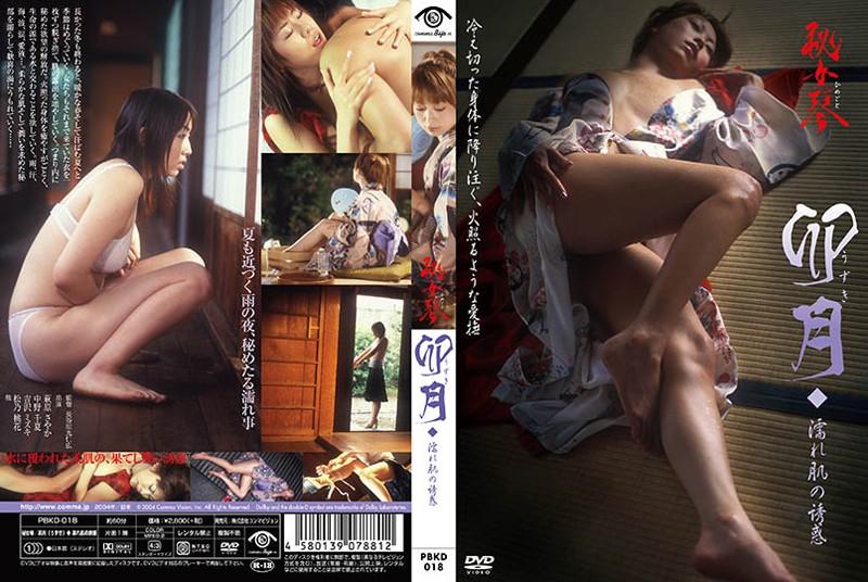 [PBKD-018] 秘女琴 / 卯月(うずき)◆ 濡れ肌の誘惑 コンマビジョン 吉沢ミズキ