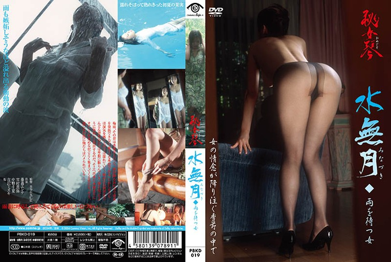 [PBKD-019] 秘女琴 / 水無月(みなづき)◆ 雨を待つ女 中野千夏 雪村真弥