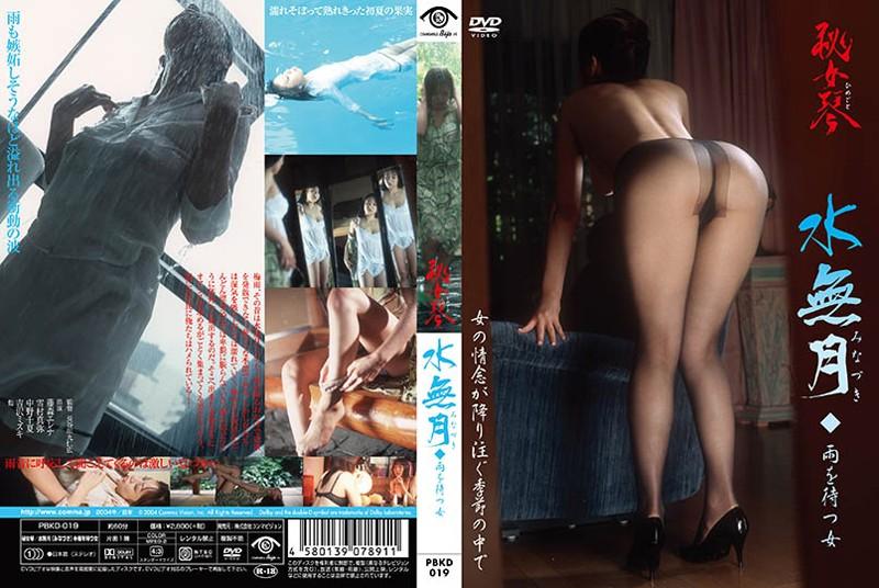 [PBKD-019] 秘女琴 / 水無月(みなづき)◆ 雨を待つ女 イメージビデオ 中野千夏 藤森エレナ セクシー