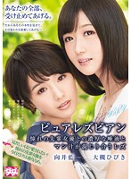 HMPD-10001 Thick Saliva And Lesbian That Man Juice Mingled With Pure Lesbian Longing Of Senior Actress