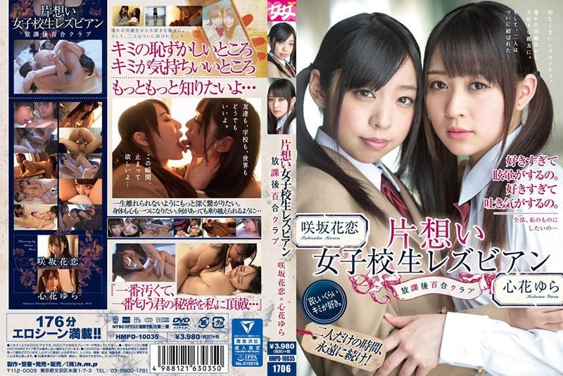 HMPD-10035 片想い女子校生レズビアン 放課後百合クラブ