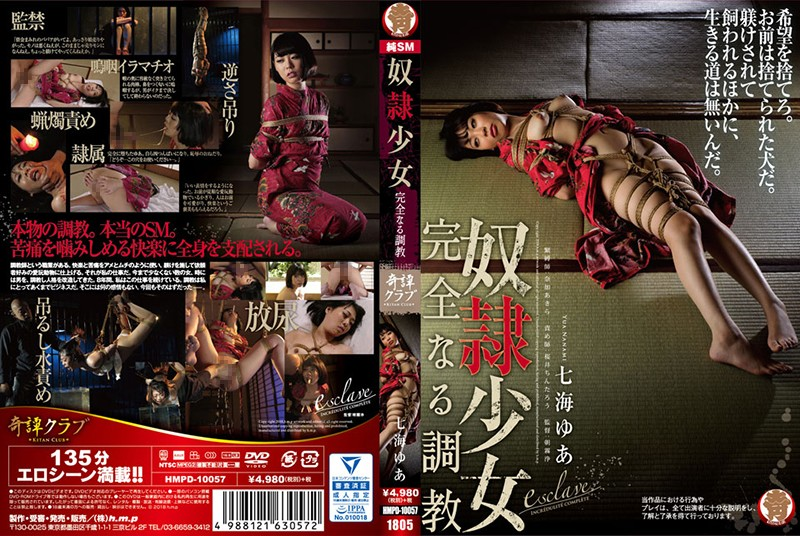 HMPD-10057 Slave Girl Full Exercise Training Nanami Yu