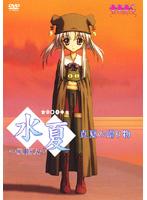 【無修正】水夏〜SUIKA〜 真夏の贈り物