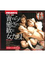 「責められ癒され歓ぶ女たち! 変態夫人の愛欲日記」のパッケージ画像
