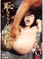 「恥さらし好色妻 中野千夏」のパッケージ画像