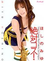 Kos Absolutely! Miyu Hoshino