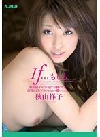 If… もしも秋山祥子が目の前で全裸になって、巨乳をプルプルさせながら働いてたら…