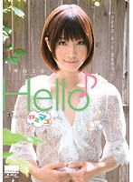 Image HODV-20789 Is Kamimayu Hello Hello ♪. Kamiya eyebrows