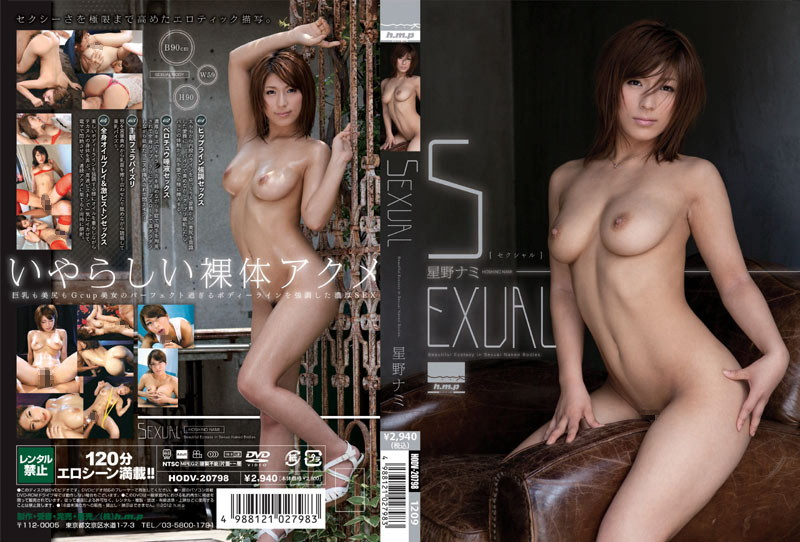 [HODV-20798] SEXUAL 星野ナミ