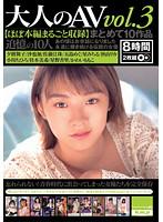 大人のAV vol.3 まとめて10作品 【ほぼ本編まるごと収録】