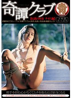 Image HODV-20850 [Naomi] Woman Legendary M Kitan Club