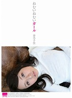 Image HODV-20879 The Sleepy Sleepy Girl Haruno Chika