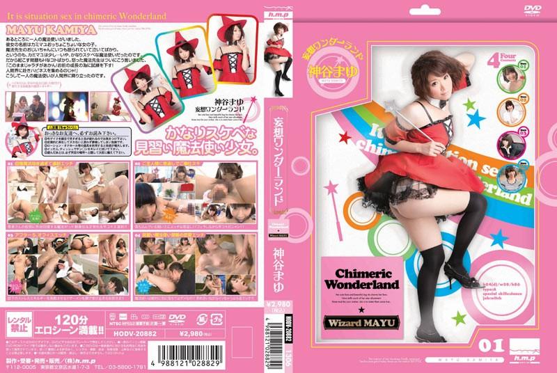 41hodv20882pl HODV 20882 Mayu Kamiya   Chimeric Wonderland