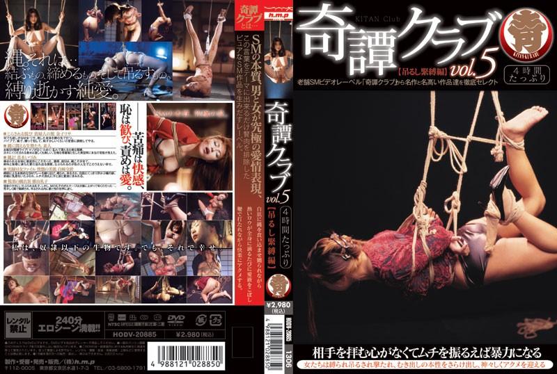 [HODV-20885] 奇譚クラブ vol.5 【吊るし緊縛編】 HODV 真木いづみ