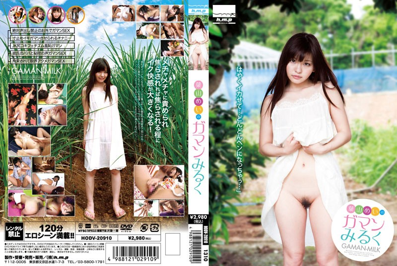41hodv20910pl HODV 20910 Mei Hayama   Mei Hayama's Enduring Milk   Sex During Which Squirting and Moaning Are Totally Not Allowed