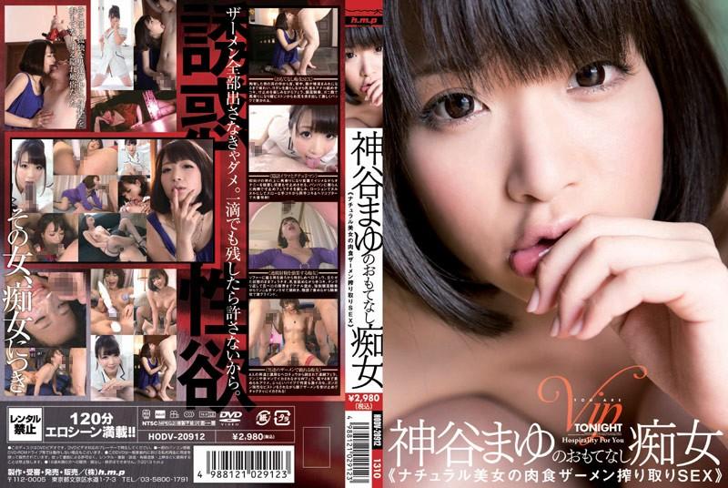 41hodv20912pl HODV 20912 Mayu Kamiya   Mayu Kamiya, The Hospitable Slut