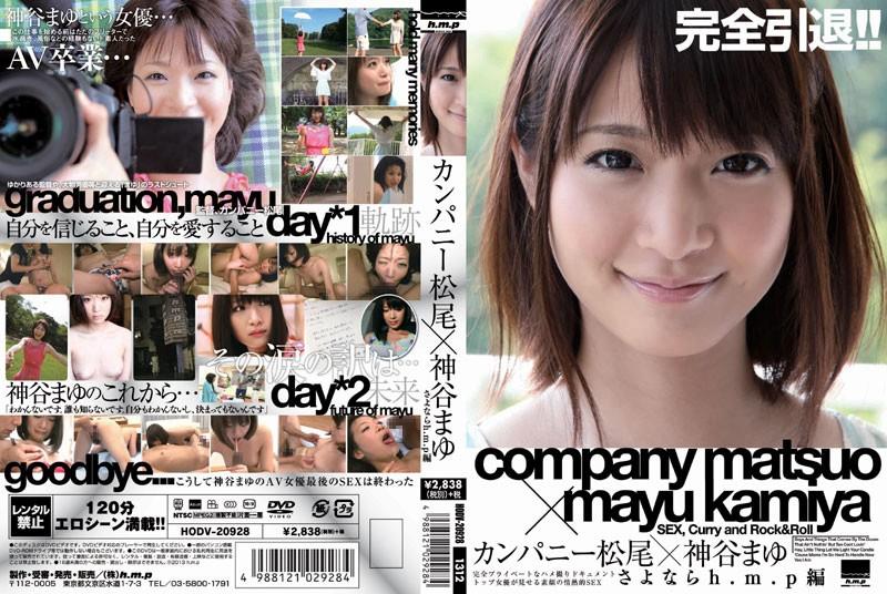 [HODV-20928] カンパニー松尾×神谷まゆ さよならh.m.p編