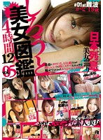 HODV-21007 Vol.5 12 People 4 Hours Amateur Beauty Picture Book