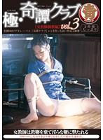 Watch Very-Kitan Club Vol.3 [Teacher Torture Ed]