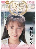 HODV-21072 Hall Of Fame # 01 Hoshino Hikaru Best 4 Hours