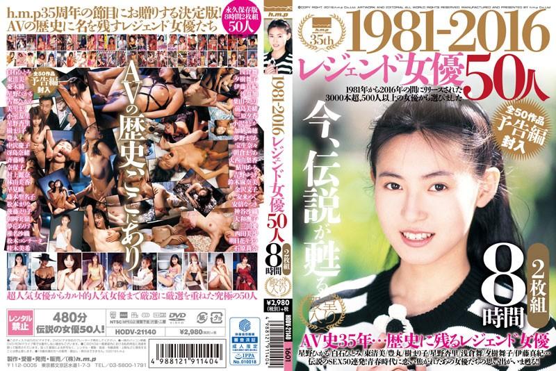 [HODV-21140] 1981-2016 レジェンド女優50人 8時間2枚組 小室友里 樹まり子 美里マリ