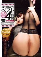 HODV-21157 Yu Shinoda Best 4 Hours