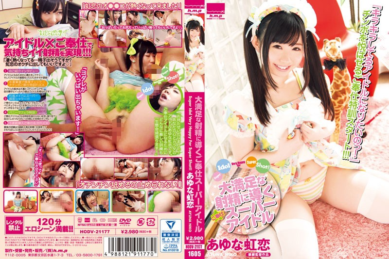 41hodv21177pl HODV 21177 Niko Ayuna   Super Idol Who Uses Special Talents to Guide You to a Wholly Satisfying Ejaculation