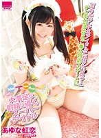 HODV-21177 Slave Super Idol Ayu Rainbow Love That Leads To Large Satisfactory Ejaculation