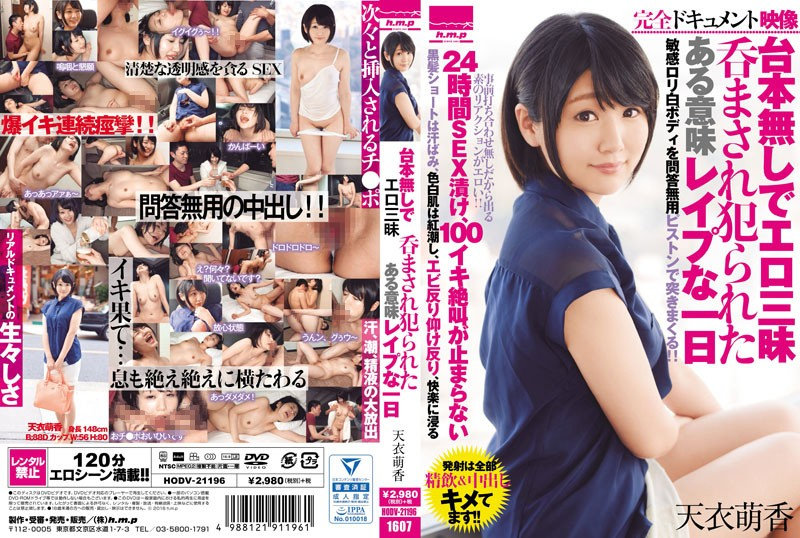 HODV-21196 Erotic Zanmai Without A Script, One Of A Sense Rape Was Being Swallowed By Prisoners Days Heavenly Garment Mo