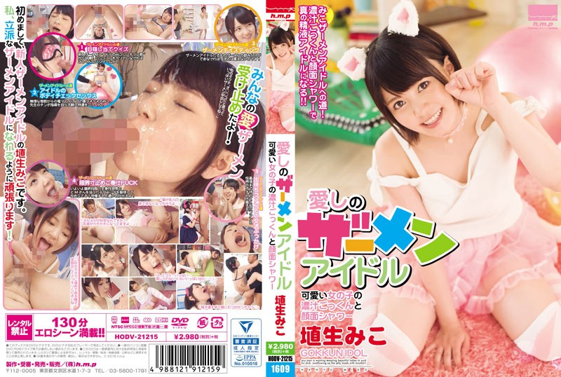 41hodv21215pl HODV 21215 Miko Hanyu   Concentrated Juice Cum Facial Shower Home Sweet Home