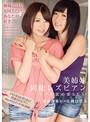 【数量限定】美姉妹・同棲レズビアン アナル舐め愛SEX 初美沙希 大槻ひびき パンティ2枚と写真付き