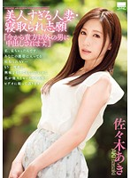 "HODV-21222 Beauty Too Married Netora Are Volunteers ""from Now Will Be Out Mid-to Man Other Than You"" Aki Sasaki"