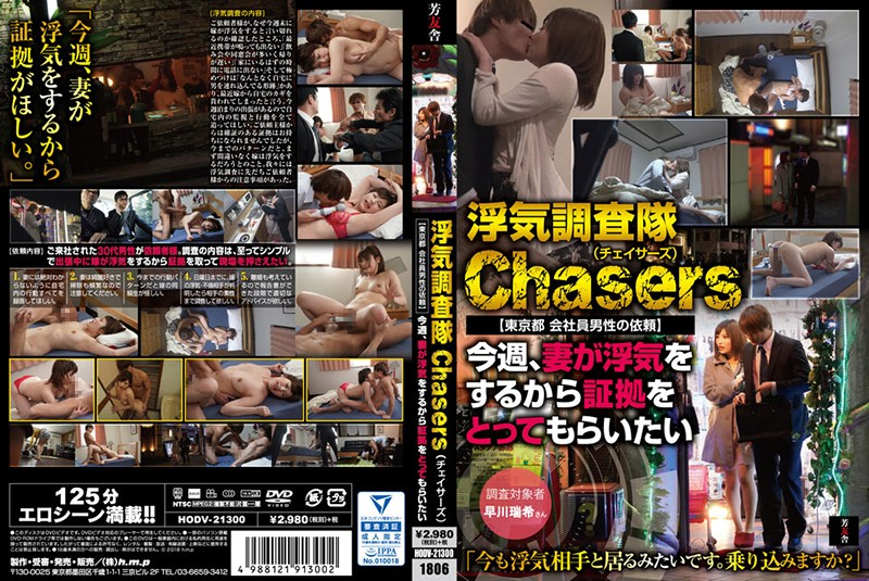 HODV-21300 Invitation Team Chasers 【Tokyo Metropolitan Office Worker s Request For Male】 I Want My Evidence This Time Because My Wife Is Cheating