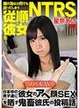 【数量限定】日本中の男子達に彼女のアへ顔SEXを晒す鬼畜彼氏の投稿話 星奈あい パンティと生写真付き