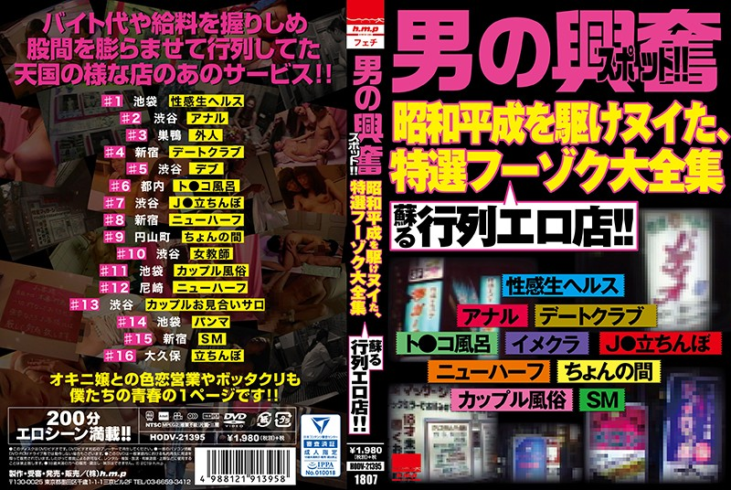 "HODV-21395 ""The Excitement Spot Of A Man! It Is Nui Who Ran Through Showa Heisei, A Special-purpose Fuzoku Large Complete Works Resurrected Procession Shop! ! """