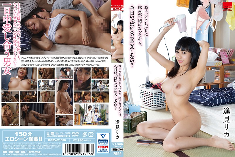 HODV-21506 Hey, Haven't We Had A Break Together For The First Time In A While, So Why Don't We Have Sex All Day Long? Rika Aimi