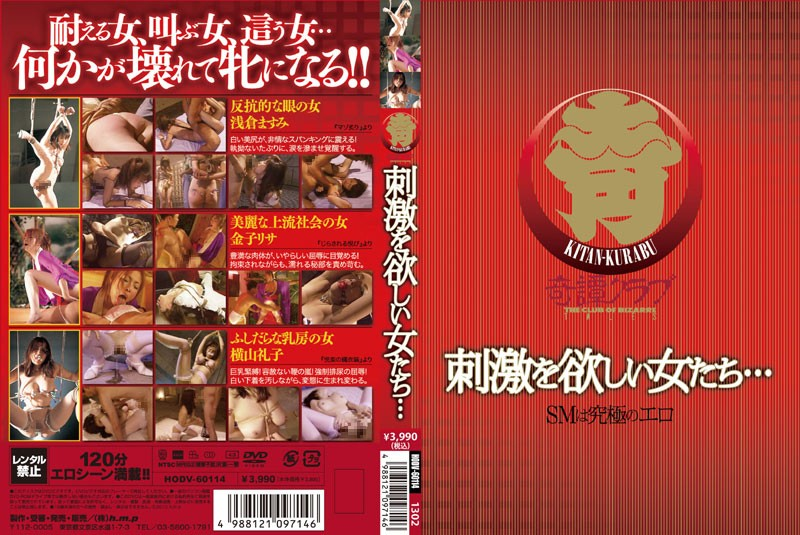 [HODV-60114] 奇譚クラブ 刺激を欲しい女たち… 浅倉ますみ HODV