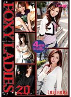 「FOXY LADIES 20」のパッケージ画像