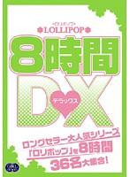 「LOLLIPOP 8時間DX」のパッケージ画像