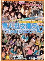 素人乱交集団 JUNK☆SPOT 10