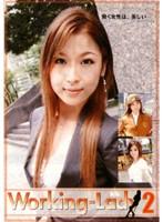 「Working-Lady 2」のパッケージ画像