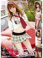 「コスプレモード女子校生 04」のパッケージ画像
