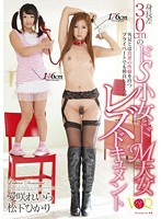 Image VANDR-025 Giantess Woman And Appearance And Small De M De S Of 30cm Height Difference Of Two Lesbian Document In Private With A Good Friend Of The Opposite Propensity
