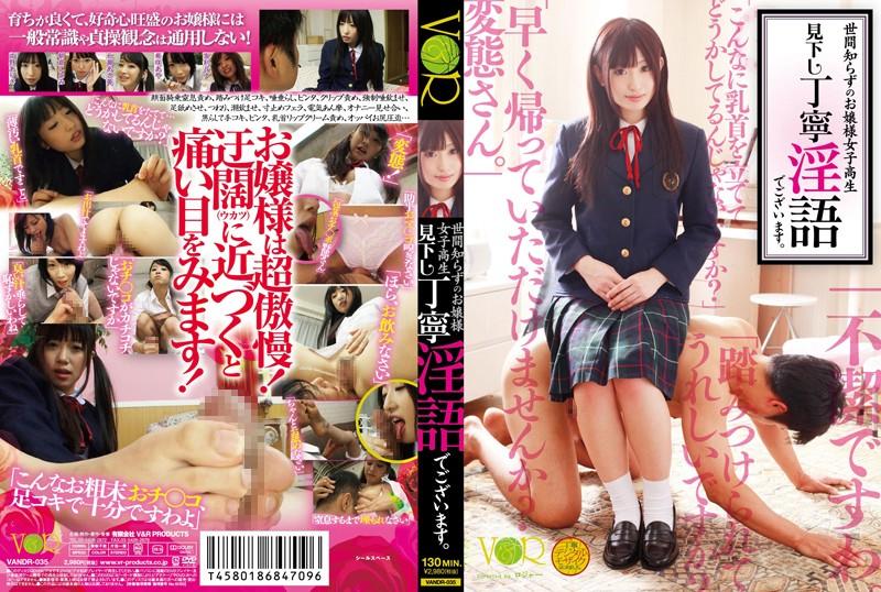 淫語 VANDR-035 世間知らずのお嬢様女子校生見下し丁寧淫語でございます。  企画  学生服