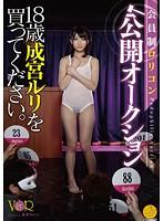 Image VANDR-037 Please Buy The ルリ Naya 18 Years.Public Auction Pedophile Membership